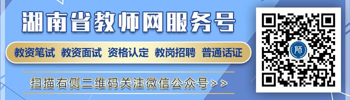 湖南教师资格证面试报名要现场审核吗图片
