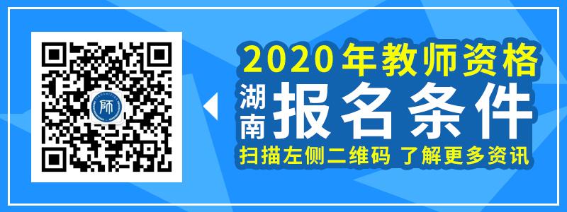 2020教师资格证报名日期图片