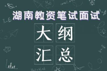 2020年湖南教资笔试面试考试大纲汇总