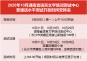 2020年10月湖南省普通话水平测试开放时间安排表