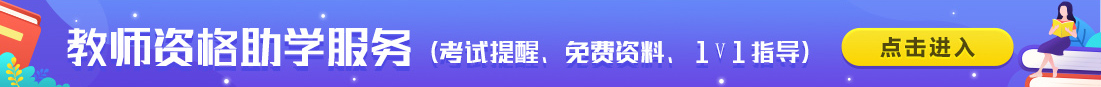 湖南初中教师资格证报考条件要求图片